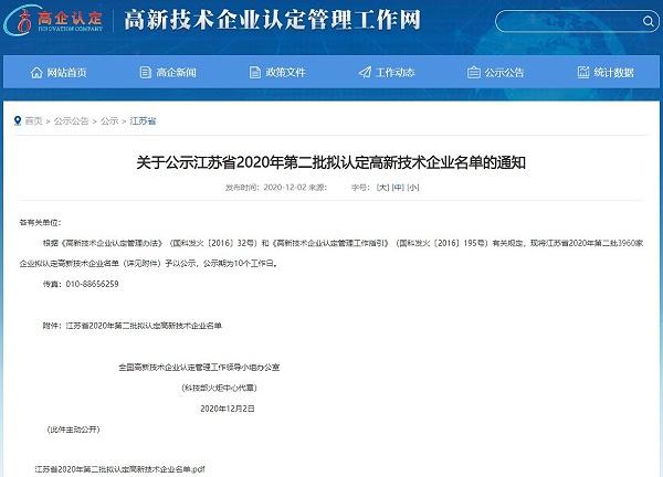 """喜讯丨热烈祝贺建东获得""""高新技术企业""""认证!"""