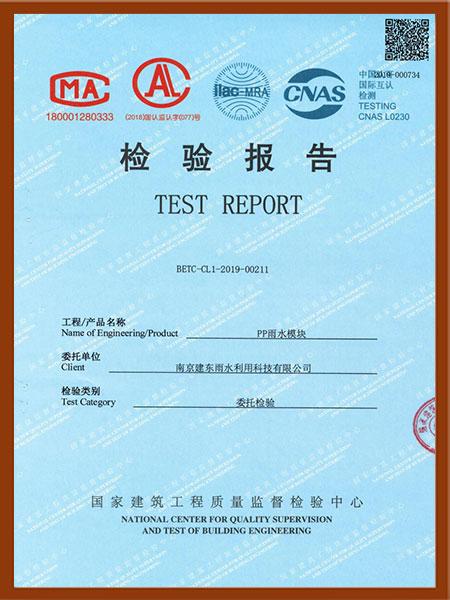 PP检测报告(1)