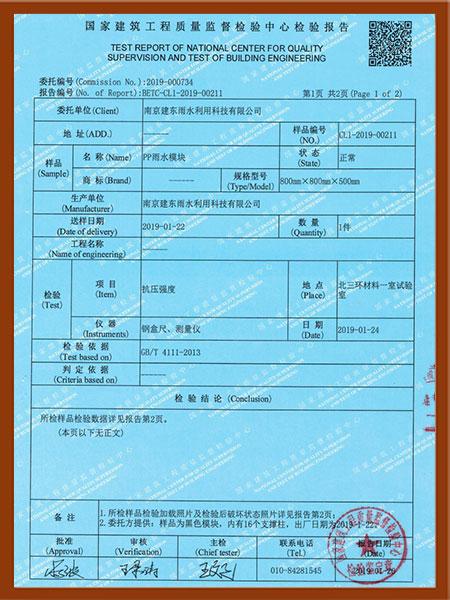 PP检测报告(2)