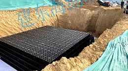 雨水收集模块及验收标准