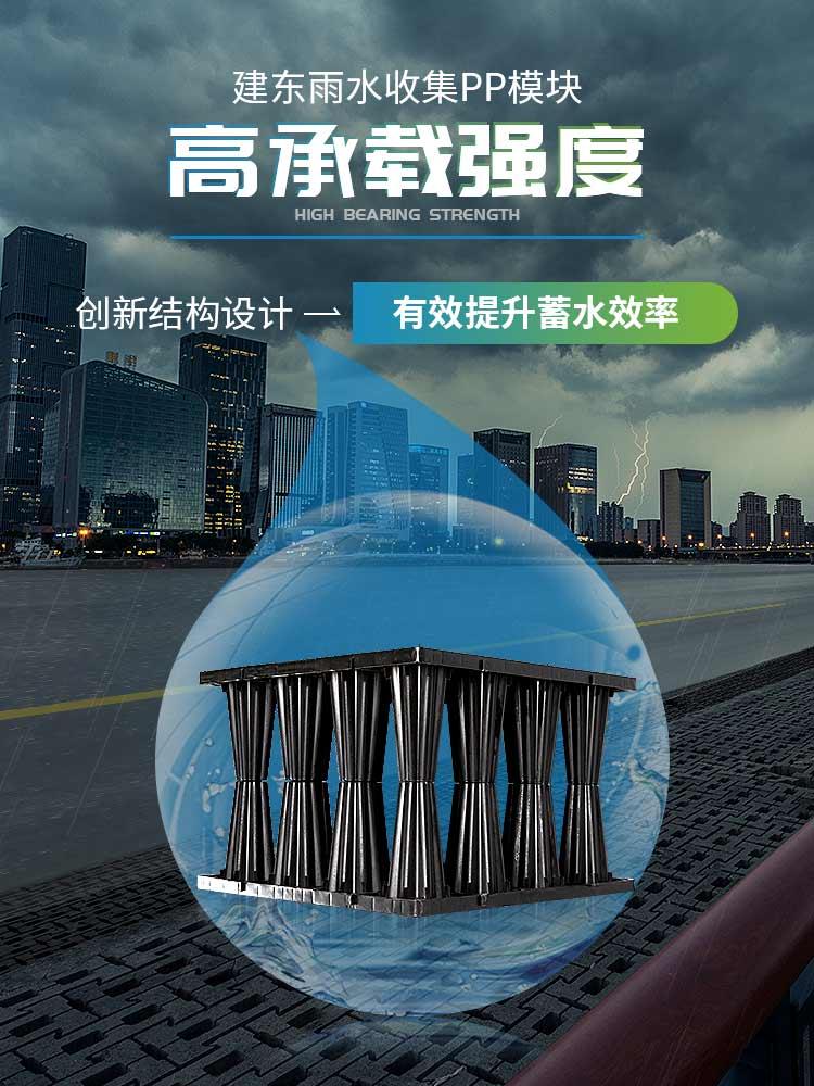 建东雨水收集PP模块高承载强度